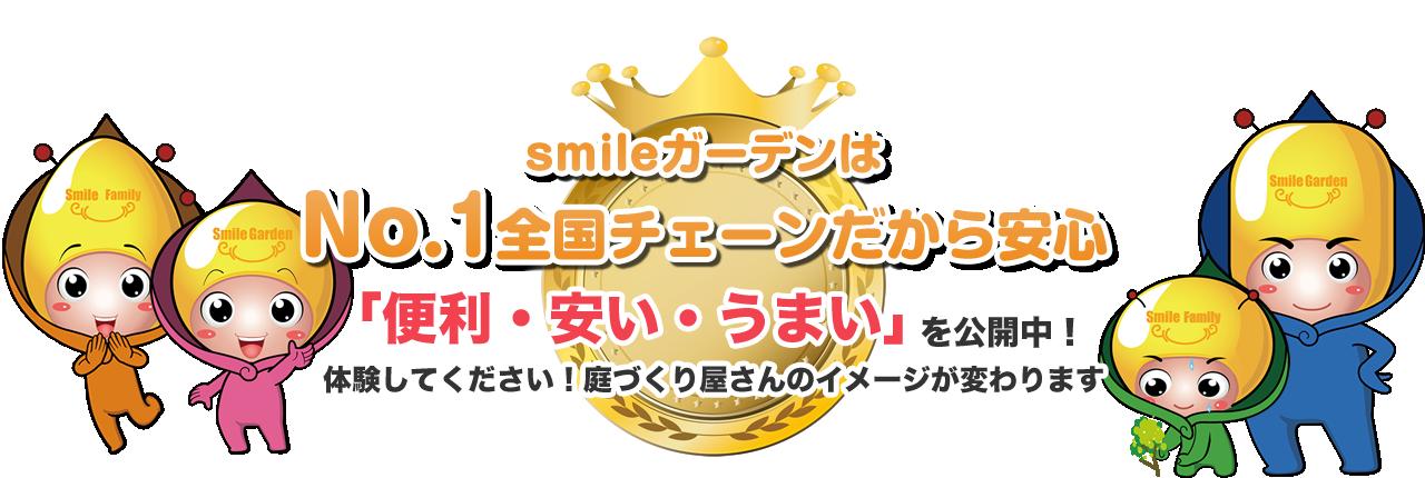 smileガーデンはNo.1全国チェーンだから安心 「便利・安い・うまい」を公開中!体験してください!造園屋さんのイメージが変わります