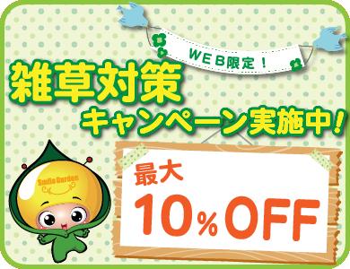 WEB限定!雑草対策キャンペーン
