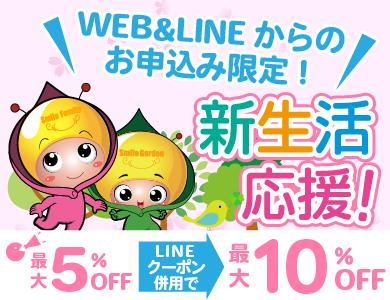 【WEB&LINE限定!】新生活応援キャンペーン